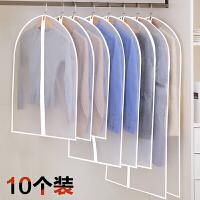 尘罩衣服尘套挂式收纳尘加厚挂衣袋子家用大衣罩透明西装套 10个装
