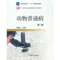 动物普通病第二版 李国江 9787109120617 中国农业出版社教材系列
