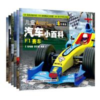 儿童汽车小百科(CG仿真版共6册) 工程车F1赛车等彩图版 6-7-8-10-