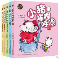 小猪唏哩呼噜注音版 上下全套5册 上下册彩色 1一2年级正版 和他的弟弟 儿童绘本小猪稀里呼噜注音版一年级 孙幼军著