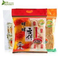 旺旺仙贝/雪饼520g*2袋 糙米饼米果饼干膨化零食品大礼包批发包邮