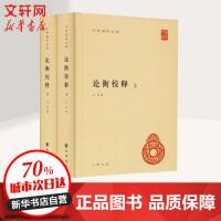 论衡校释(2册) 中华书局有限公司