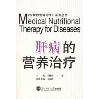 【二手书9成新】肝病的营养 于淑清 北京师范大学出版社 9787303083923