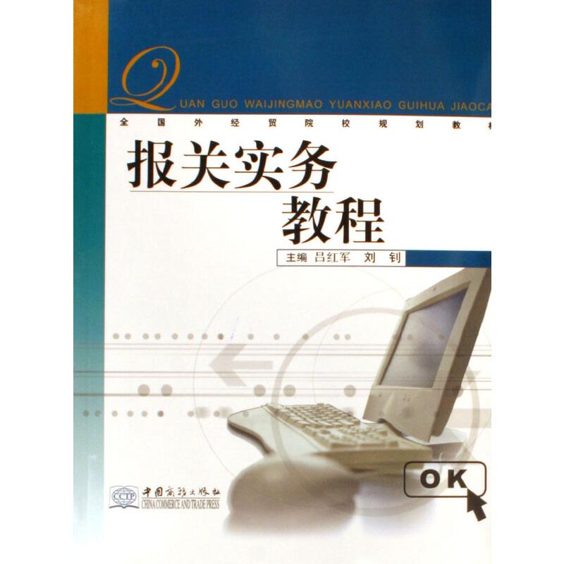 【旧书二手书8成新】报关实务教程 吕红军 刘钊 中国商务出版社 9787801815835 旧书,6-9成新,无光盘,笔记或多或少,不影响使用。辉煌正版二手书。