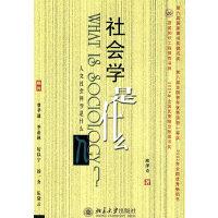 【旧书二手书8成新】社会学是什么 邱泽奇 北京大学出版社 9787301057568