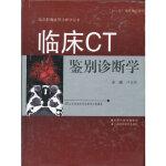 临床CT鉴别诊断学 卢光明 江苏科学技术出版社