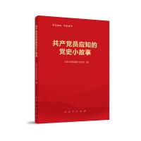 人民:共产党员应知的党史小故事