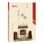 岭南文化十大名片:黄埔军校