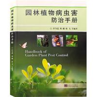 园林植物病虫害防治手册 常用园林景观植物养护指导 花境 木本 草本 藤本植物书籍