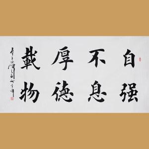 中国著名书法家孙金库先生楷书作品――自强不息厚德载物