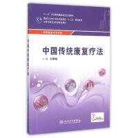 中国传统康复疗法(配增值)/封银曼/中职康复 封银曼
