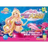 芭比公主电影大拼图芭比之美人鱼历险记 正版 美国美泰公司绘 9787535389046
