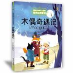 木偶奇遇记 中国少年儿童出版社打动孩子心灵的世界经典童话故事书儿童读物6-12岁儿童文学经典名著小学生名家文学读本三四