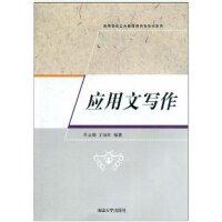【旧书二手书8成新】应用文写作 单立勋 丁国祥 清华大学出版社 9787302242178
