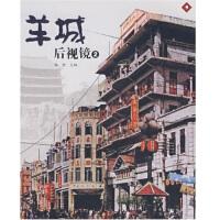 【新书店正版】影像:羊城后视镜2,杨柳,花城出版社9787536052130
