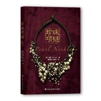 [二手旧书95成新] 珍珠项链 9787805889924