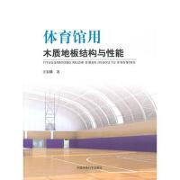【二手旧书9成新】体育馆用木质地板结构与性能 王宏棣 中国环境出版社 9787511110336