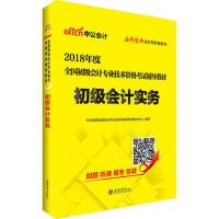 初级会计实务-2018年度 9787542952585 立信会计出版社 李永新