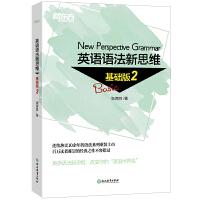 新东方:英语语法新思维基础版2