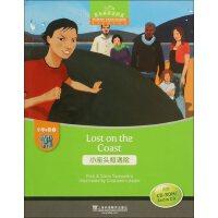 小座头鲸遇险-黑布林英语阅读(小学e级)(1)(含光盘)