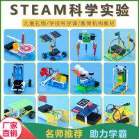 小学生科学实验套装diy科技儿童手工物理玩具小制作发明器材stem