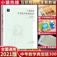 猿辅导小猿热搜 中考数学典型题300
