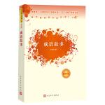 成语故事(最新版)语文新课标必读丛书/义务教育部分