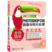 非常简单:PHOTOSHOP CS6图像与照片处理(畅销升级版)(1DVD)
