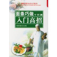 新农村农民常用菜谱面条巧做十日通【正版书籍,满额优惠,可开发票】