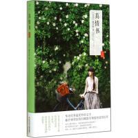 真情书(002) 藤井树