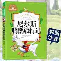 世界经典文学名著宝库 尼尔斯骑鹅旅行记彩图注音版1-3年级儿童文学一二三年级小学生语文新课标必读名著6-7-8岁课外阅