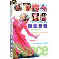 新华书店正版 中老年广场舞精品集锦踏歌起舞1DVD1伴奏CD
