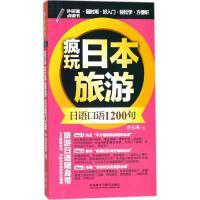 疯玩日本旅游日语口语1200句 外语教学与研究出版社