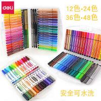 得力儿童水彩笔用绘画笔36色48色小学生无毒可水洗幼儿园画笔套装