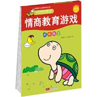 情商教育游戏:3-5岁:积极向上 9787510134586 李紫蓉 中国人口出版社