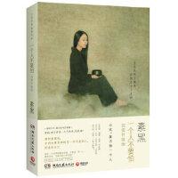【新书店正版】一个人不要怕:完美升级版,素黑,湖南文艺出版社9787540455408