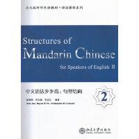 中文语法步步高:句型结构 2