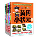 黄冈小状元学习法套装(全六册,来自黄冈小学的教育精华,让你的孩子领先一步,小学生6大学习能力的快乐加油站。)