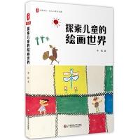 探索儿童的绘画世界 大夏书系