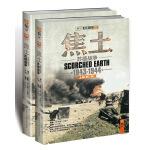 东线文库002:焦土:苏德战争 1943-1944