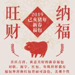 纳福旺财:2019己亥猪年新春福包