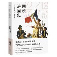 图说法国史(法兰西不仅有荣耀和浪漫,它的历史还深刻改变了世界的轨迹)