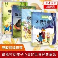 最能打动孩子心灵的世界经典童话-绿野仙踪+木偶奇遇记+鼹鼠的月亮河+柳林风声全4册