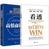 营销必读书籍2册套装:看透+ 高情商销售 10步解读身体语言,让你瞬间成为谈判达人!修炼好销售情商,你就是销售高手!