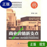 【二手旧书9成新】商业价值新支点:让奥特莱斯赢在中国 /罗欣 编 中国纺织