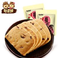 【憨豆熊 曲奇饼200g*2袋】休闲零食饼干美食糕点 抹茶味/蔓越莓味
