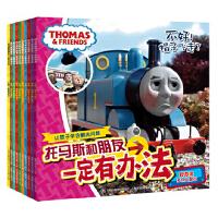 正版套装10册 经典绘本 图书 3-6岁少儿童故事小火车托马斯和朋友一定有办法(不要别找他帮忙) 幼儿园卡通图画故事书
