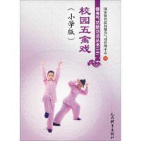 校园五禽戏(小学版) 人民体育出版社