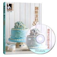 翻糖蛋糕&饼干制作入门2 王森 王森 中国轻工业出版社 9787518404551