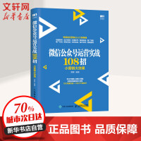 微信公众号运营实战108招:小营销大效果 人民邮电出版社